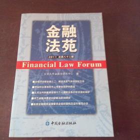 金融法苑(总第82辑)