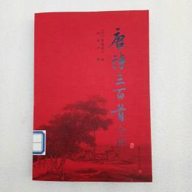 唐诗三百首全解(馆藏、品好、现货、当天发货)
