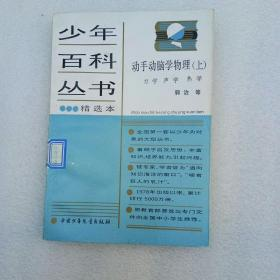 少年百科丛书精选本19:动手动脑学生物 上(馆藏)