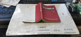 政治工作制度汇编  中共齐齐哈尔铁路车辆(集团)有限责任公司委员会  大32开本    包快递费