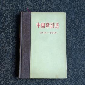 中国新诗选(1919-1949)  精装