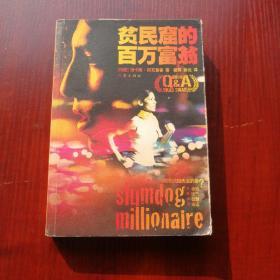 贫民窟的百万富翁