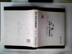 孙中山民生思想研究