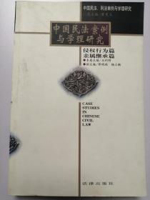 中国民法案例与学理研究-侵权行为篇亲属继承篇