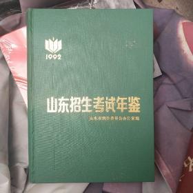 1992山东招生考试年鉴(未阅)
