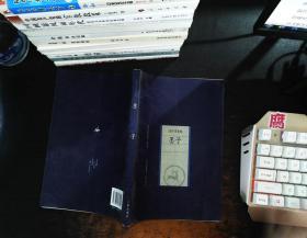 中国家庭基本藏书·诸子百家卷:墨子【封面有水印】