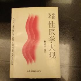 中国古今性医学大观     2020.12.26