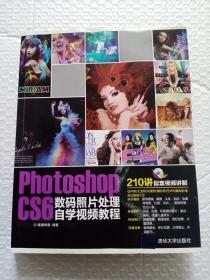 Photoshop CS6数码照片处理自学视频教程