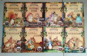 经典绘本·注音版——彼得兔和他的朋友们:小松鼠纳特金的故事+城市鼠詹尼的故事+小猫汤姆的故事+小猪布兰德的故事+坏兔子的故事+点点鼠夫人的故事+彼得兔的故事+顽皮老鼠的故事 8册合售