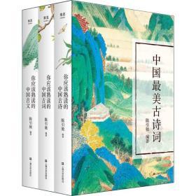 中国最美古诗词