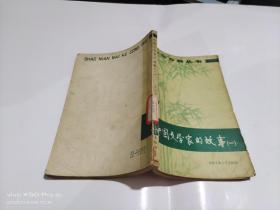 中国文学家的故事   一