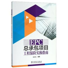 EPC总承包项目工程保险实操指南