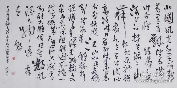 【自写自销】当代艺术家协会副主席王丞作品 沁园春雪2051