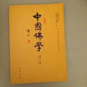 中国佛学(总第28期)   未翻阅正版    2020.12.26