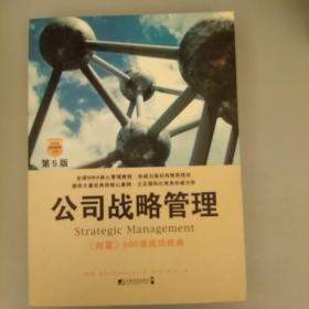 公司战略管理(第5版)  未翻阅正版    2020.12.26