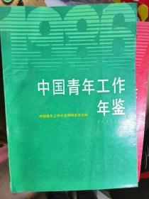 中国青年工作年鉴