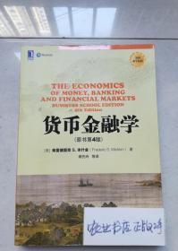 货币金融学(美国商学院版 原书第4版)