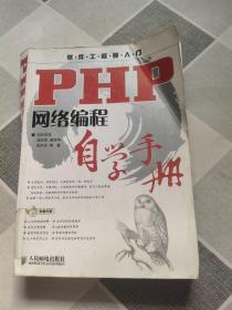 PHP网络编程自学手册