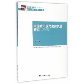 中国城市居民生活质量年度报告(2015)
