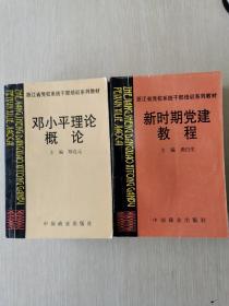 浙江省党校系统干部培训系列教材(一套六本)