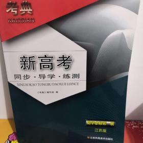 考典新高考同步 导学 练测(数学必修第一册)江苏版
