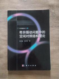 奇异摄动丛书(4):奇异摄动问题中的空间对照结构理论