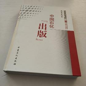 中国石化出版图书总目 : 1983~2013