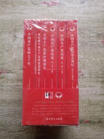 党员干部读党史系列丛书(7册全全新未开封)
