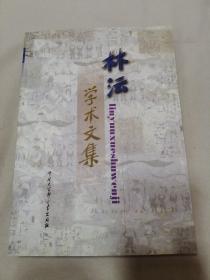 林沄學術文集