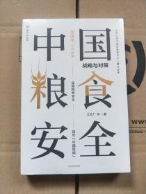 中国粮食安全(全新未拆封)