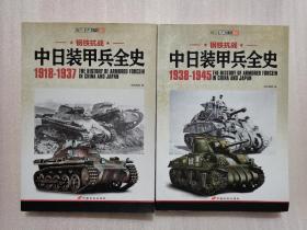 钢铁抗战:中日装甲兵全史(1918-1937)中日装甲兵全史(1938-1945)二册合售