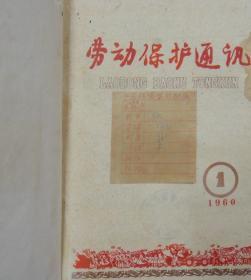 劳动保护通讯1960年1—24期(馆藏书合订精装本,总174-197期)