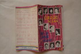 1981年   歌曲年历