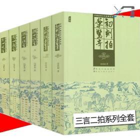 全6册 中国古典文学名著丛书 二刻拍案惊奇 初刻拍案惊奇 喻世明言 警世通言 醒世恒言(上下册) 三言二拍小说系列丛书全套