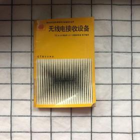 無線電接收設備