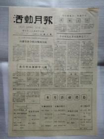 老报纸:烟台市工人文化宫活动月报(1986年12月)