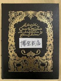 真皮限定本: Rubaiyat 《鲁拜集》1983年豪华孔雀版大开本皮装本,书口三面刷金,Edmund Dulac杜拉克插图(20个整页彩色插图