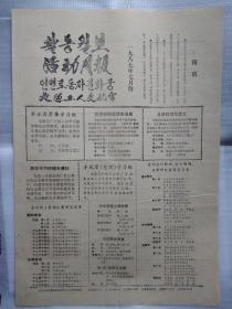 老报纸:延边工人文化宫活动月报(1987年7月)