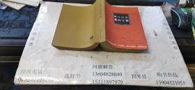 中学历史教师手册  ,平装本大32开本832页