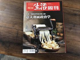 三联生活周刊  2012.48