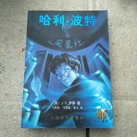 哈利·波特与凤凰社 正版