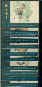 西湖民间故事全套11册