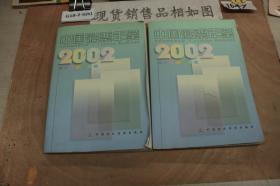 中国彩票年鉴2002