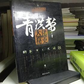 青洪帮大佬秘史