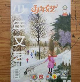少年文艺杂志 江苏版 2020年12月江苏少儿
