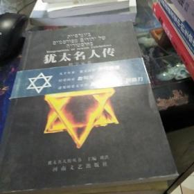犹太名人传.科学家卷