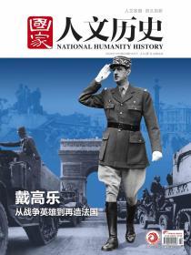 国家人文历史杂志2020年11月下第22期总262期