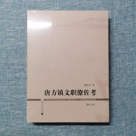唐方镇文职僚佐考(修订本)