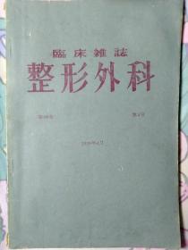 日文原版临床杂志【整形外科】卷40,第4号