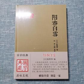 阳春白雪(国学典藏)